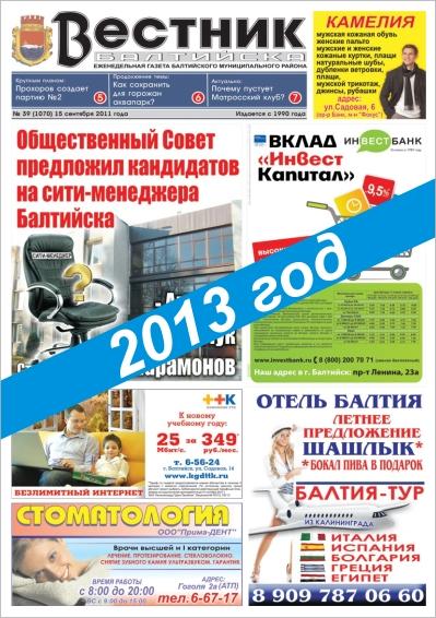 Дать бесплатное объявление в вестник балтийска работа енао доска объявлений на сландо