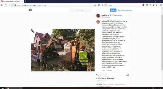 c_550_300_16777215_00_images_all_novosti_kogda-v-baltijske-budet-prirodnyj-gaz.jpg
